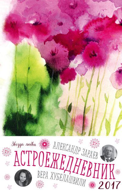 Звезда любви (астроежедневник) (Цветы) - фото 1