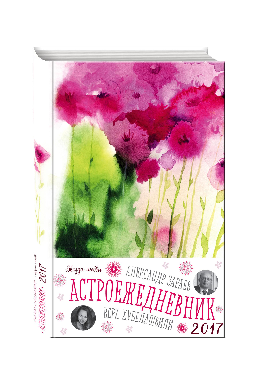 Звезда любви (астроежедневник) (Цветы)