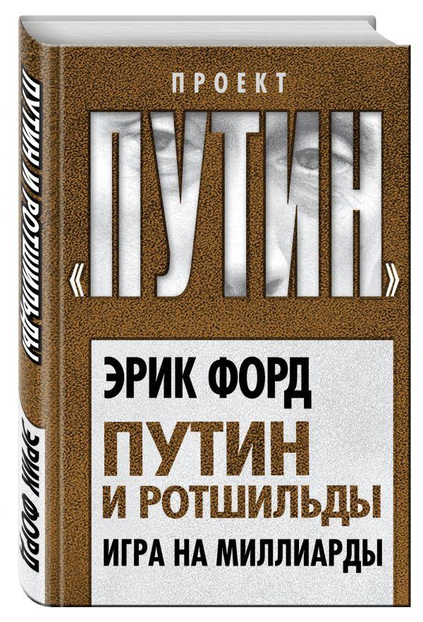 Путин и Ротшильды. Игра на миллиарды Форд Э.