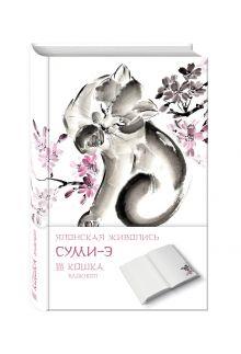 Японская живопись суми-э. Кошка