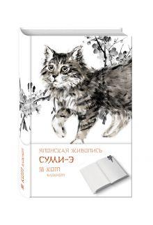 Японская живопись суми-э. Кот