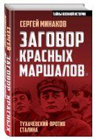Минаков С.Т. - Заговор «красных маршалов». Тухачевский против Сталина' обложка книги