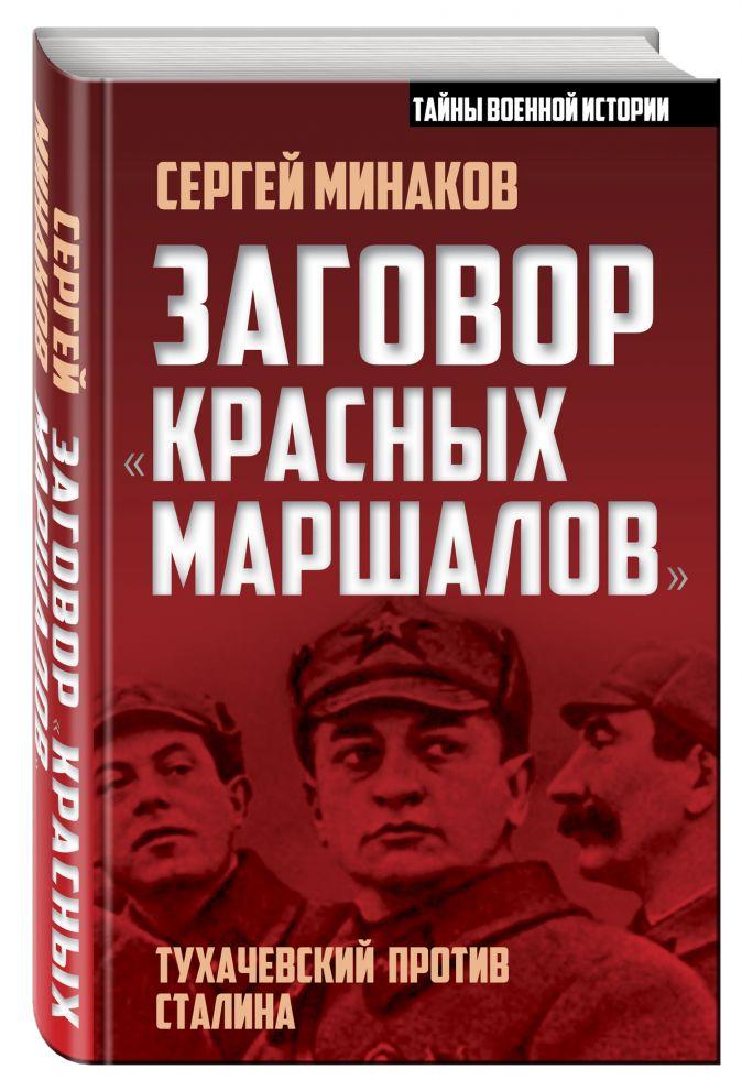 Минаков С.Т. - Заговор «красных маршалов». Тухачевский против Сталина обложка книги