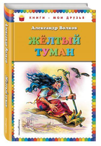 Александр Волков - Желтый туман (ил. В. Канивца) обложка книги