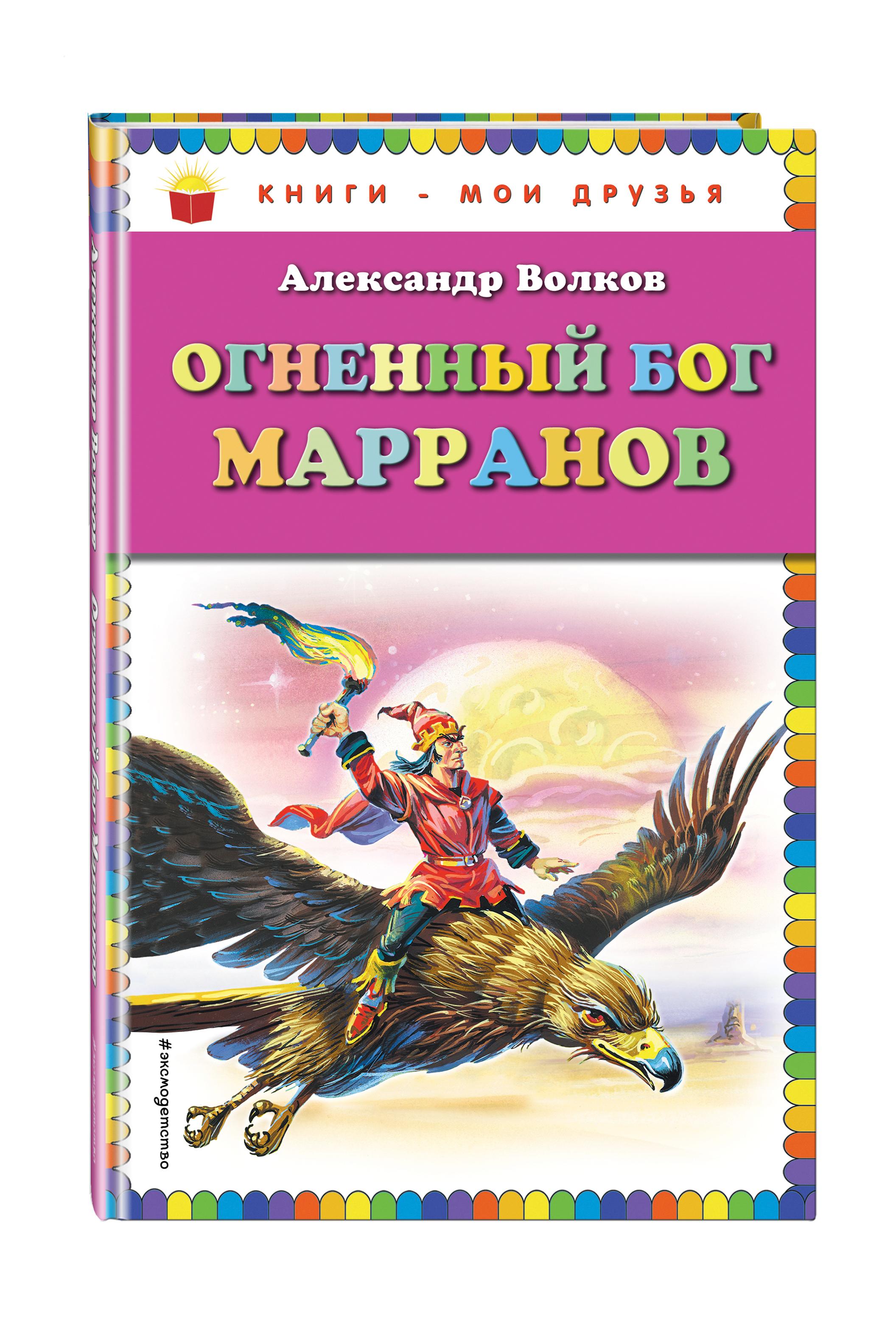 Огненный бог Марранов (ил. В. Канивца)