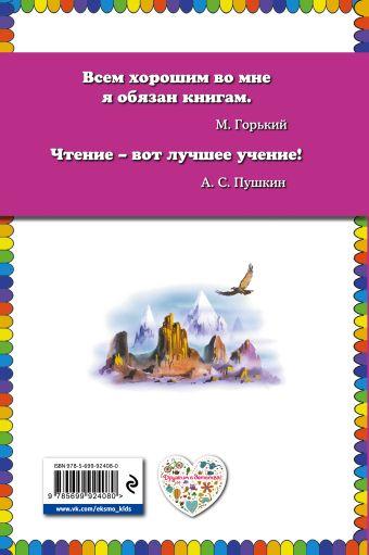 Огненный бог Марранов (ил. В. Канивца) Александр Волков