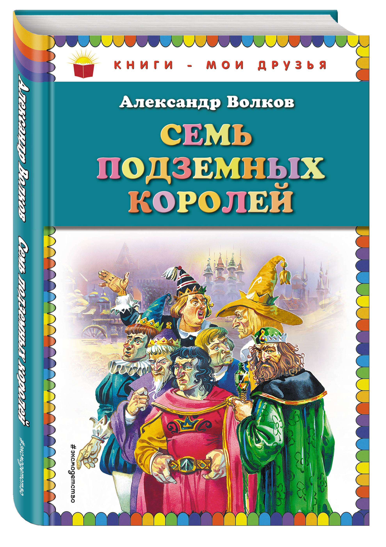 Александр Волков Семь подземных королей (ил. В. Канивца)