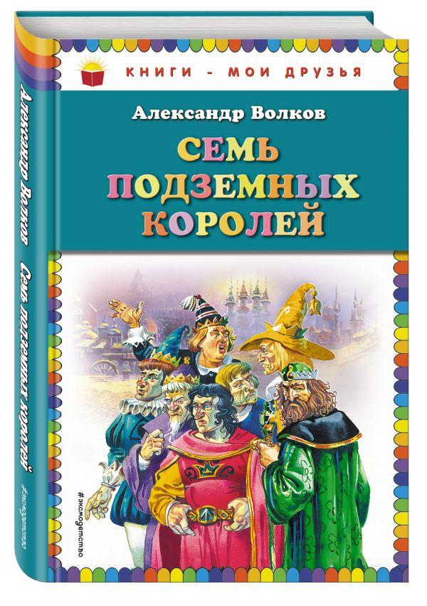 Семь подземных королей (ил. В. Канивца) Волков А.М.