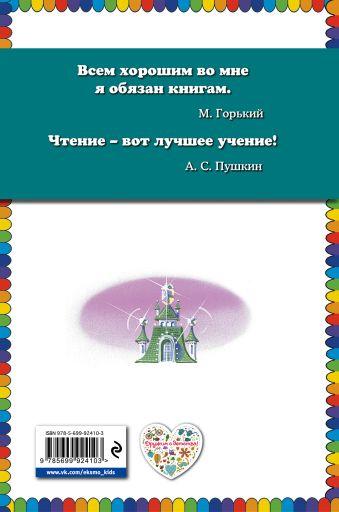 Семь подземных королей (ил. В. Канивца) Александр Волков