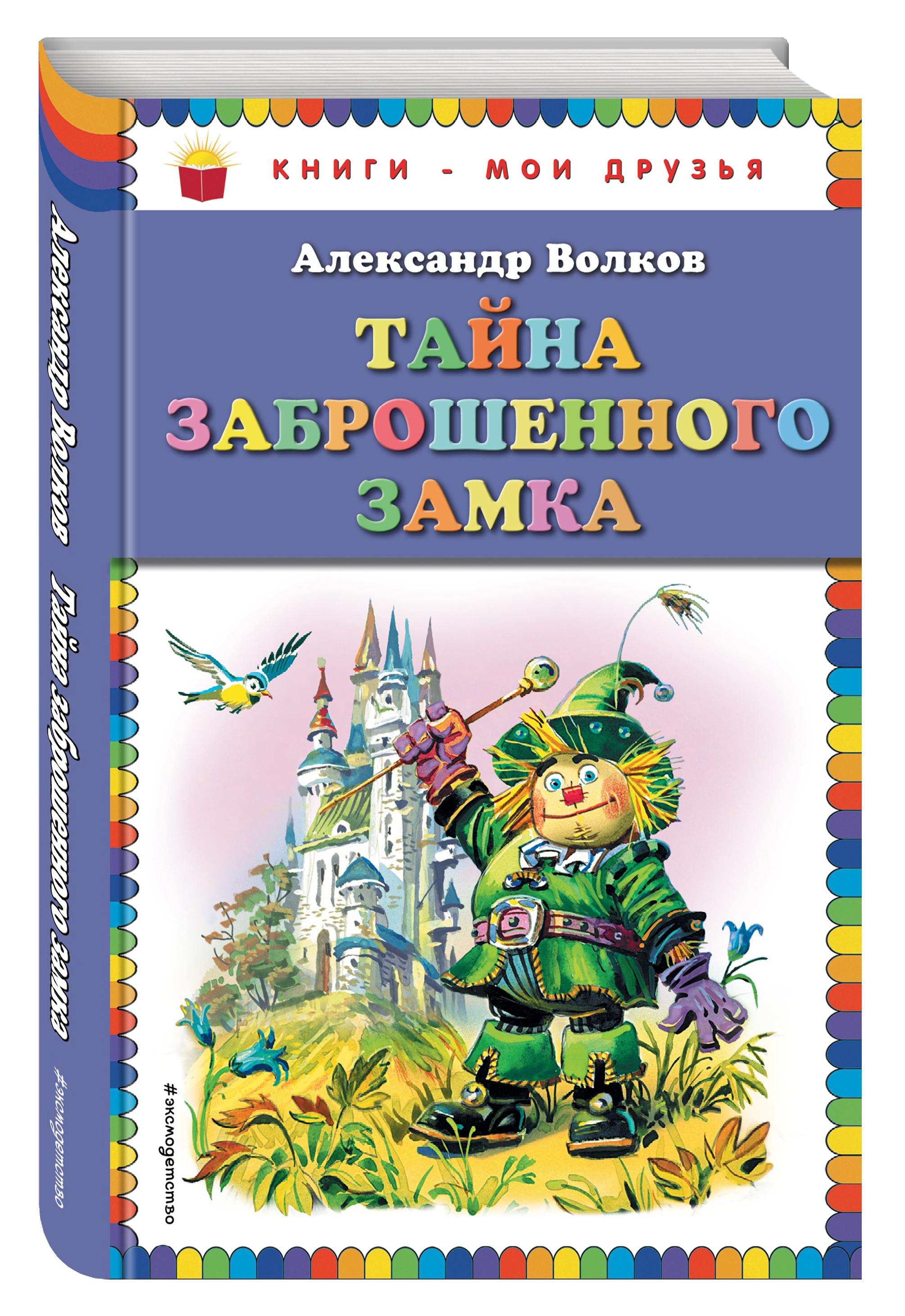 Александр Волков Тайна заброшенного замка (ил. В. Канивца)