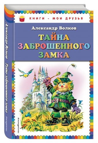 Тайна заброшенного замка (ил. В. Канивца) Волков А.М.