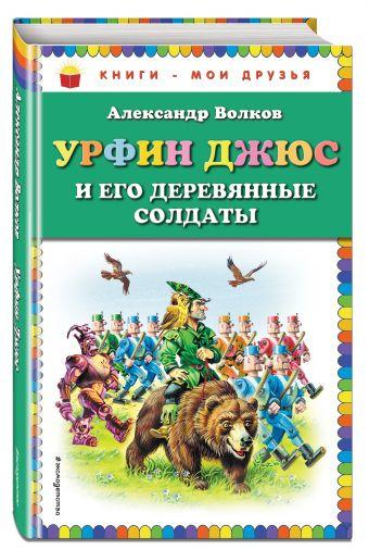 Урфин Джюс и его деревянные солдаты (ил. В. Канивца) Волков А.М.