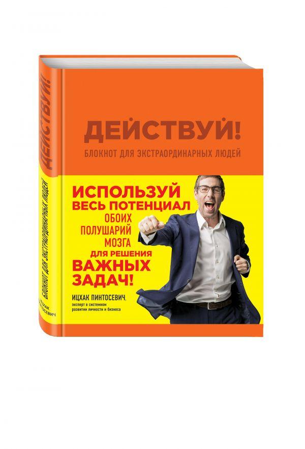 Действуй! Блокнот для экстраординарных людей (оранжевый) Пинтосевич И.