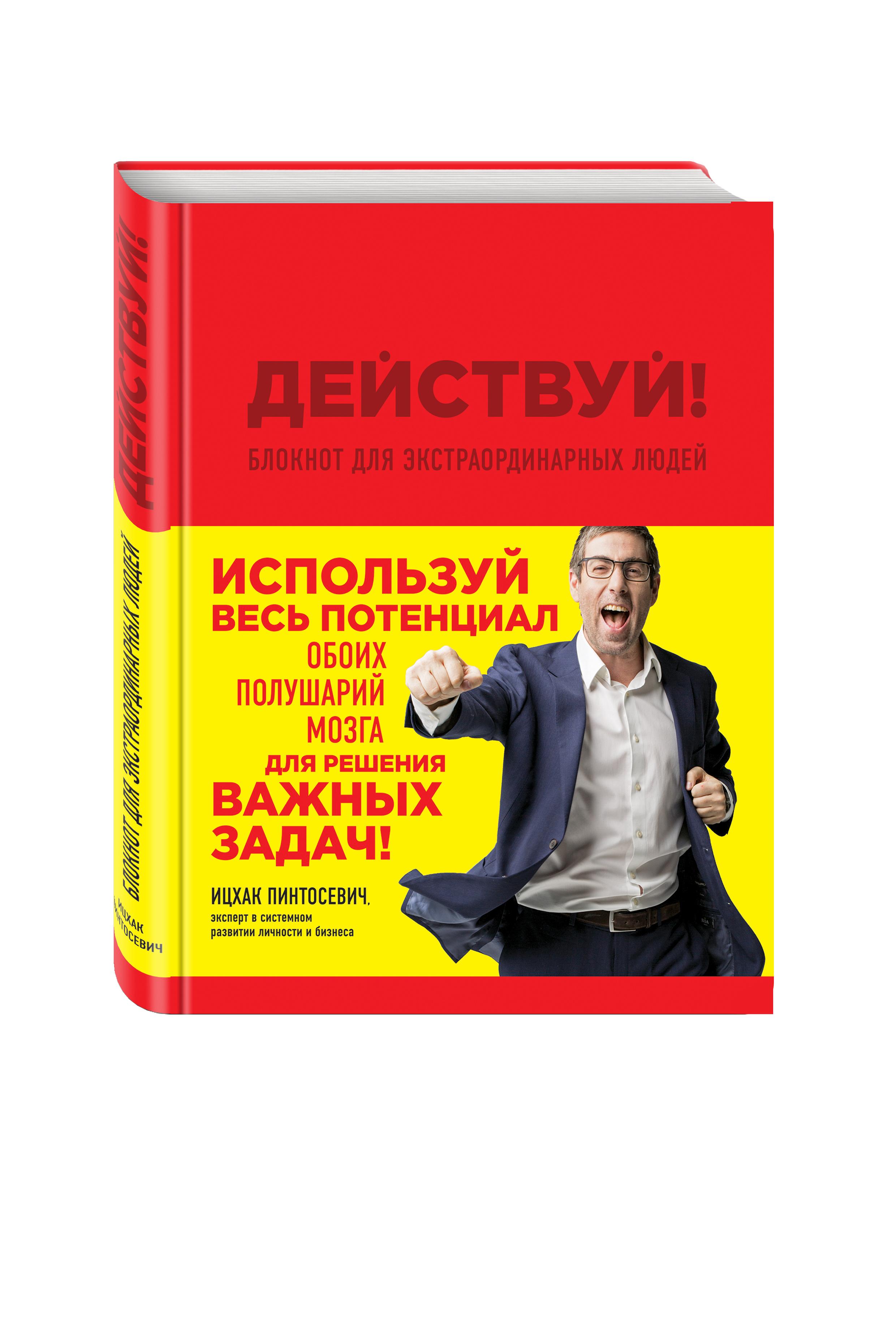 Ицхак Пинтосевич Действуй! Блокнот для экстраординарных людей (красный)