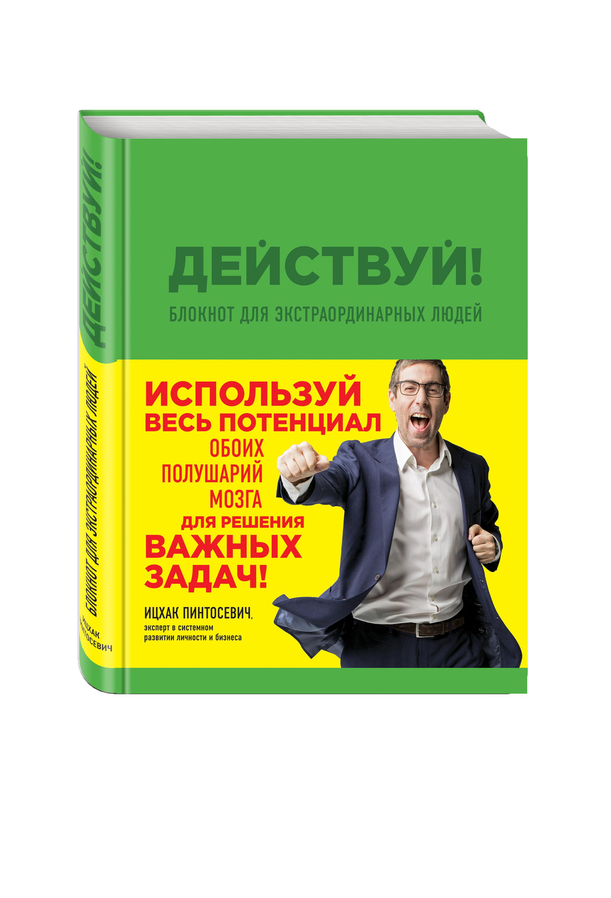 Ицхак Пинтосевич Действуй! Блокнот для экстраординарных людей (зеленый)