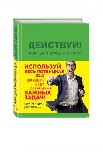 Ицхак Пинтосевич - Действуй! Блокнот для экстраординарных людей (зеленый) обложка книги