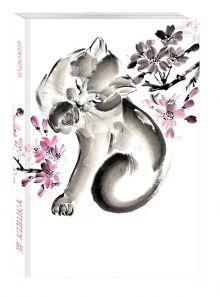 Японская живопись суми-э. Кошка. Блокнот mini.