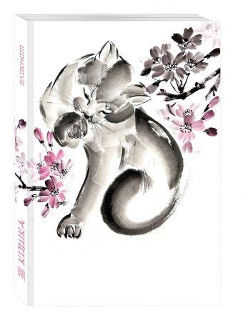 Японская живопись суми-э. Кошка. Блокнот mini. Васильева А.В.