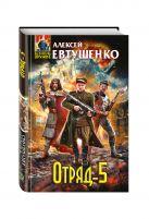 Алексей Евтушенко - Отряд-5' обложка книги