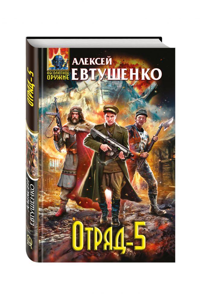 Алексей Евтушенко - Отряд-5 обложка книги