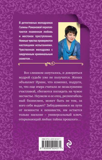 Преступно счастливая Галина Романова