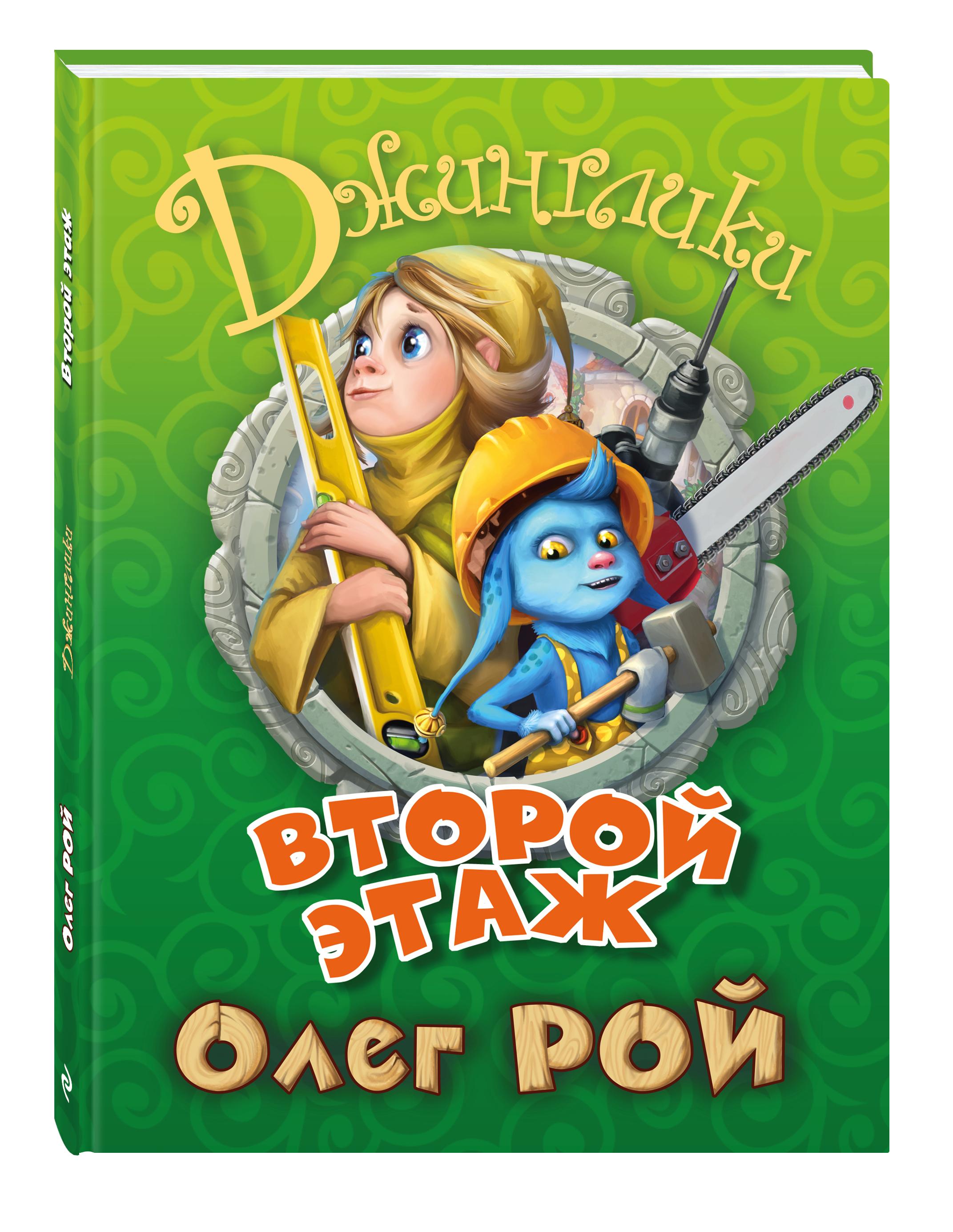 Олег Рой Второй этаж рой о второй этаж сказка раскраска