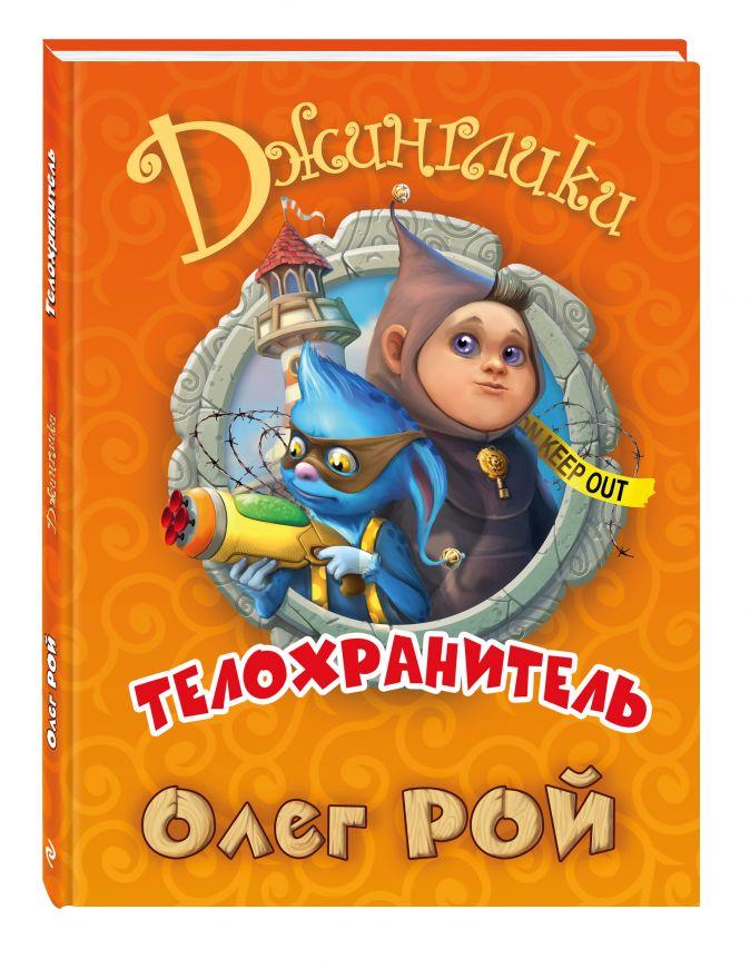 Олег Рой - Телохранитель обложка книги