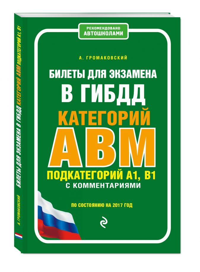 А. А. Громаковский - Билеты для экзамена в ГИБДД категории А, В, M, подкатегории A1, B1 с комментариями (по состоянию на 2017 г.) обложка книги