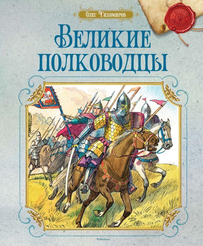 Тихомиров О.Н. - Великие полководцы (нов.обл.) обложка книги
