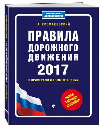 Громаковский А. - Правила дорожного движения 2017 с примерами и комментариями (+таблица штрафов) обложка книги