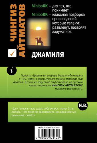 Джамиля Чингиз Айтматов