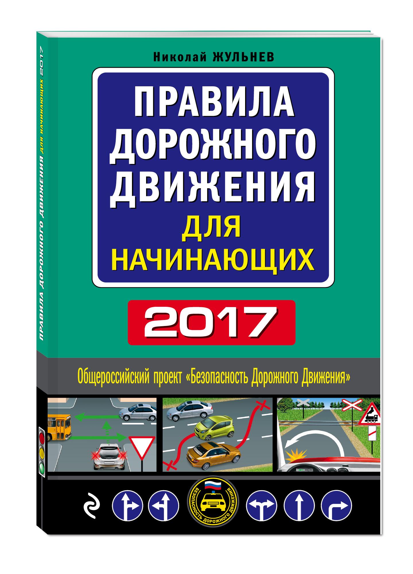 Жульнев Н. Правила дорожного движения для начинающих 2017 плакаты и макеты по правилам дорожного движения где купить в спб