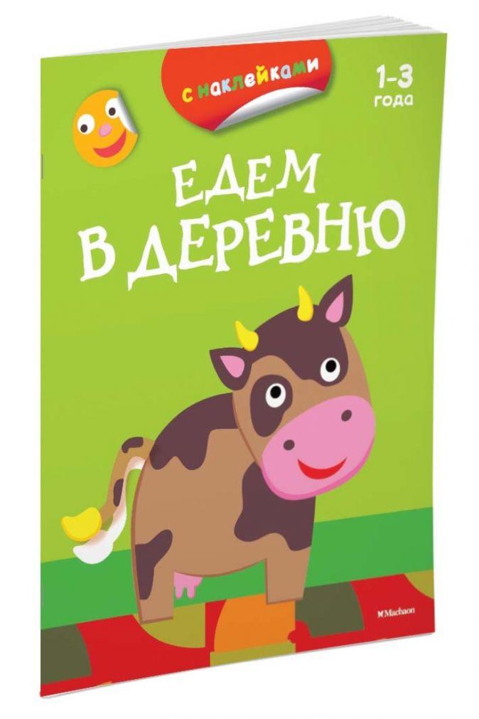 ПервыеРаскраскиСНаклейками Едем в деревню (от 1-3 лет), (Азбука,АзбукаАттикус, 2016), Обл, c.16