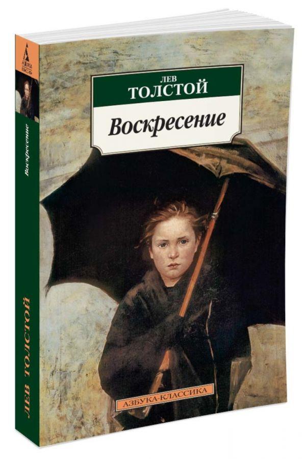 цена на Толстой Л.Н. АзбукаКлассика-м Толстой Л.Н. Воскресение, (Азбука, 2015), Обл, c.640
