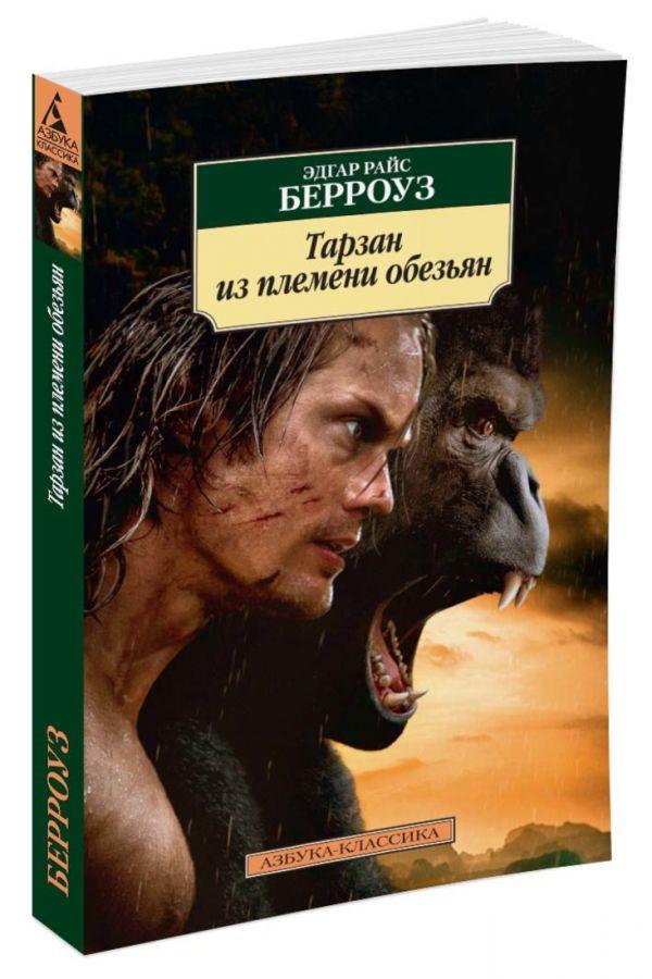 АзбукаКлассика-м Берроуз Э.Р. Тарзан из племени обезьян (роман), (Азбука,АзбукаАттикус, 2016), Обл, c.320