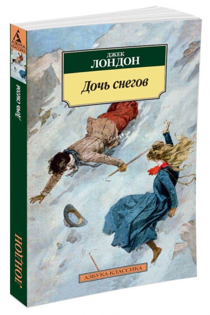 Лондон Дж. - АзбукаКлассика-м Лондон Дж. Дочь снегов (роман), (Азбука,АзбукаАттикус, 2016), Обл, c.320 обложка книги