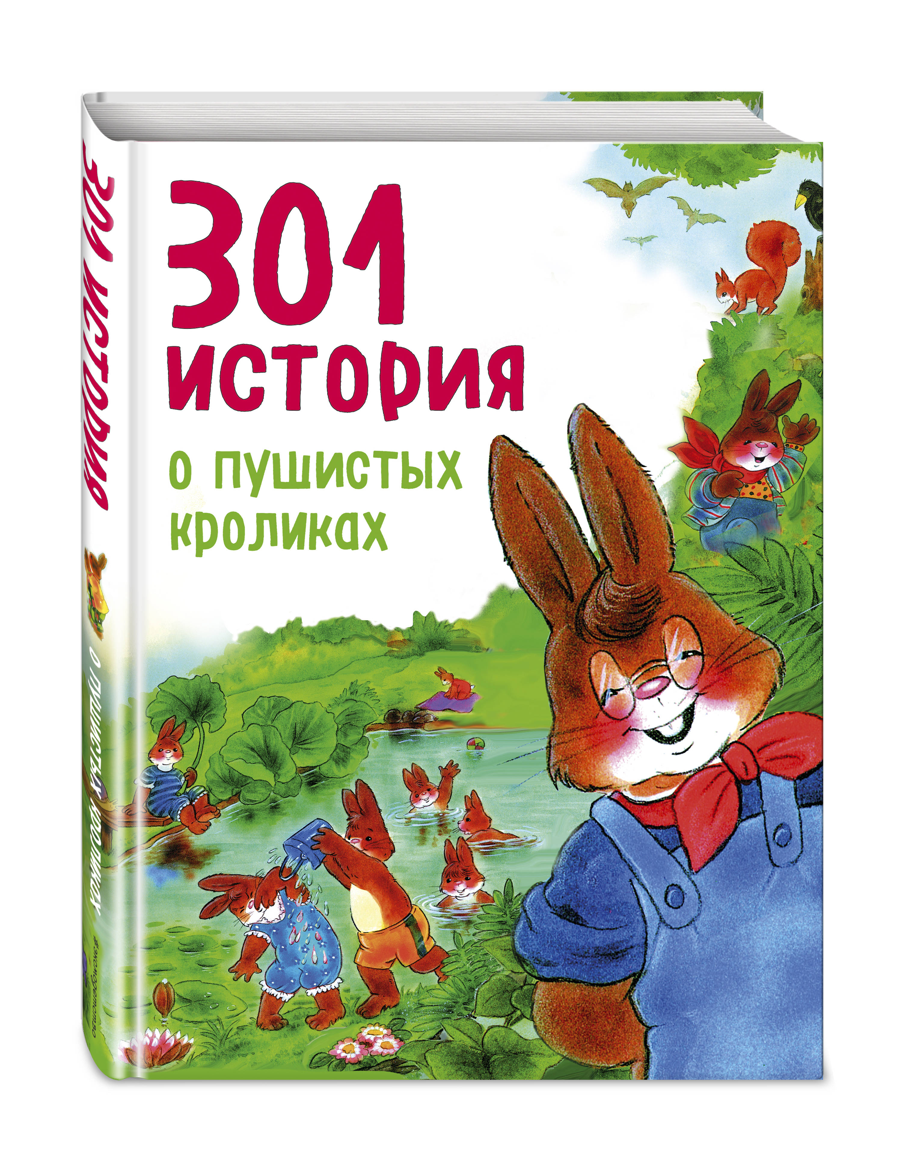Фрёлих Ф. 301 история о пушистых кроликах f gattien 8873 301