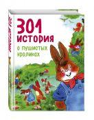 Фрёлих Ф. - 301 история о пушистых кроликах' обложка книги