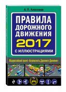 Алексеев А. - Правила дорожного движения 2017 с иллюстрациями' обложка книги