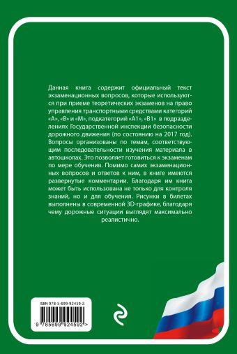 Экзаменационные задачи для подготовки к экзаменам на право управления ТС категории АВM, подкатегории A1, B1 (по состоянию на 2017 г.) Громаковский А.