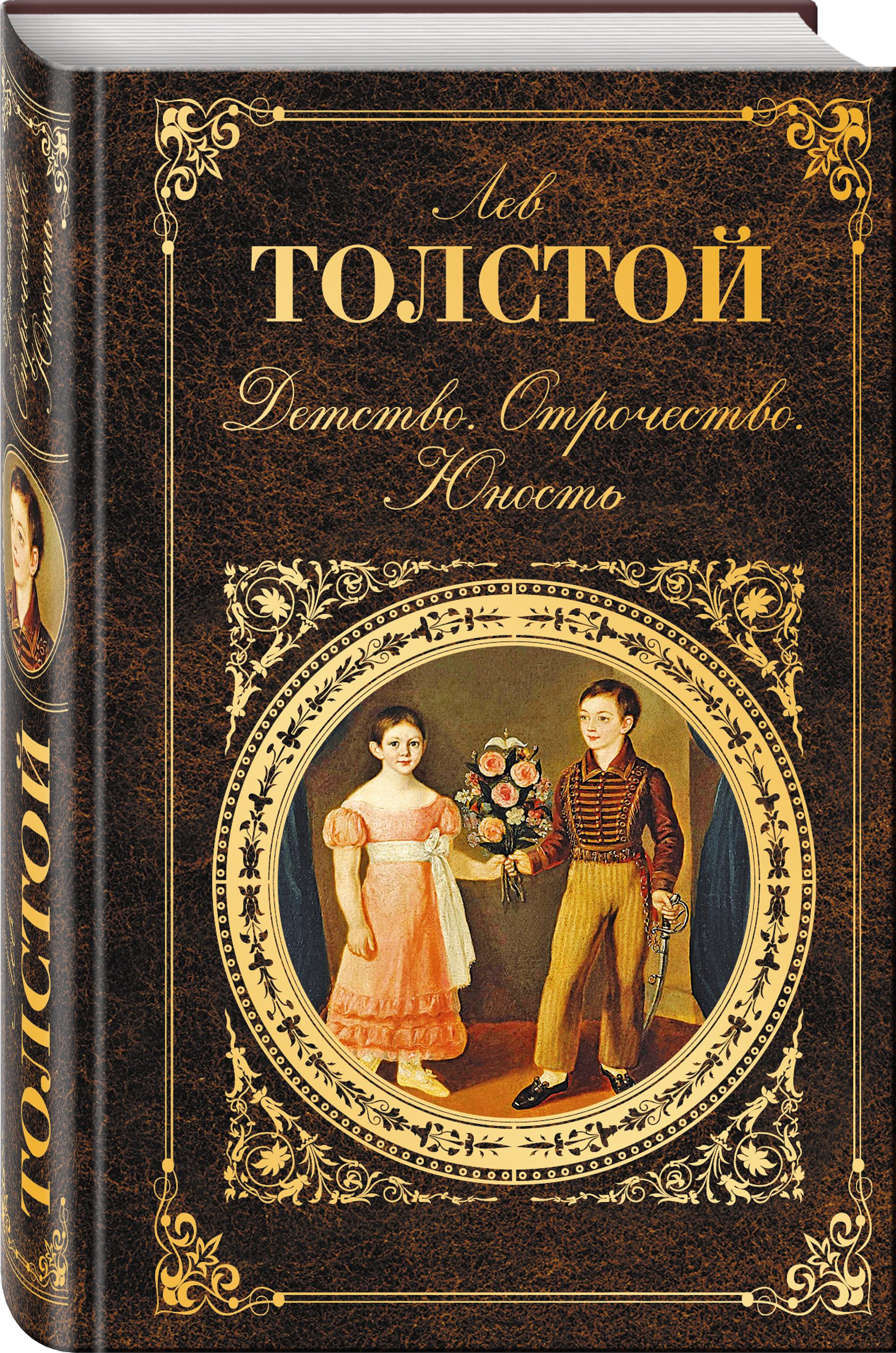 Толстой Л.Н. Детство. Отрочество. Юность ISBN: 978-5-699-92463-9