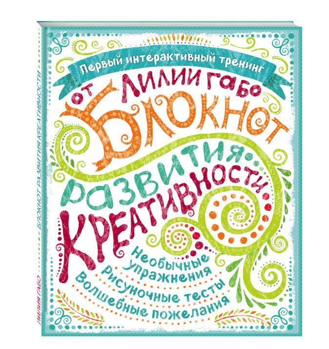 Лилия Габо - Блокнот развития креативности (все краски) обложка книги