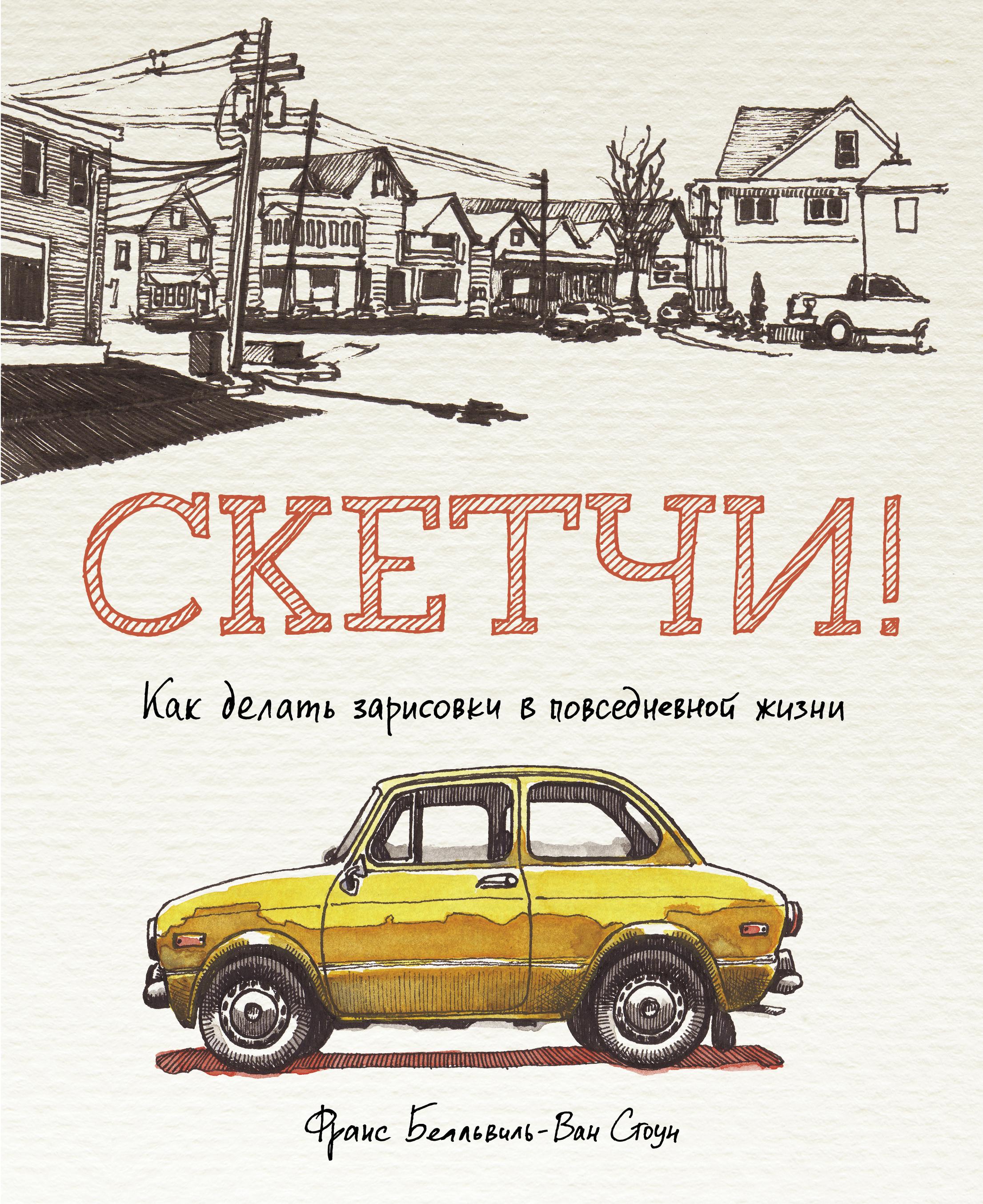 Скетчи! Как делать зарисовки повседневной жизни от book24.ru