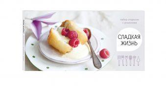 Сладкая жизнь. Набор открыток с рецептами. Малина