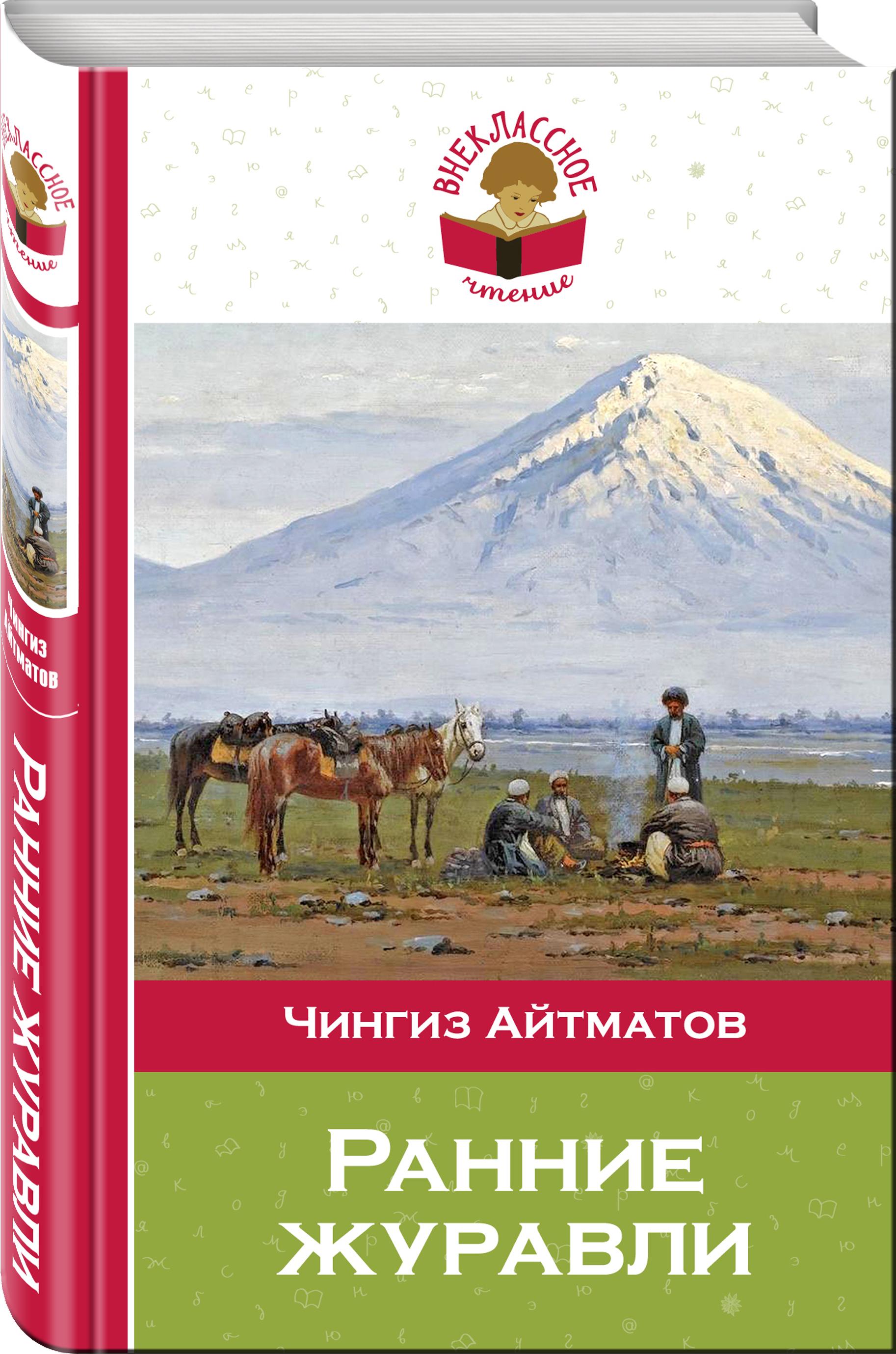 Чингиз Айтматов Ранние журавли айтматов чингиз торекулович и дольше века длится день