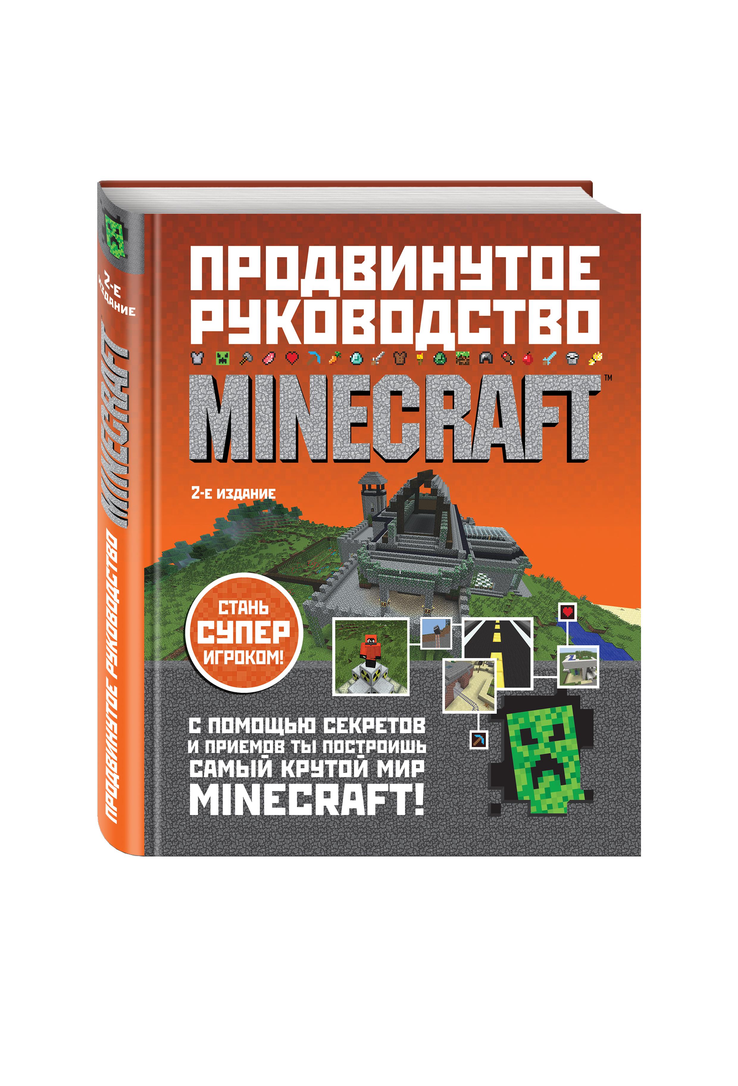 о брайен с minecraft продвинутое руководство Стивен О'Брайен Minecraft. Продвинутое руководство