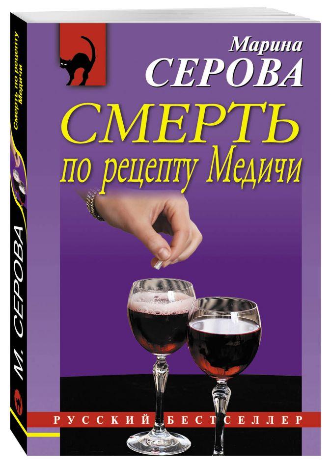 Серова М.С. - Смерть по рецепту Медичи обложка книги
