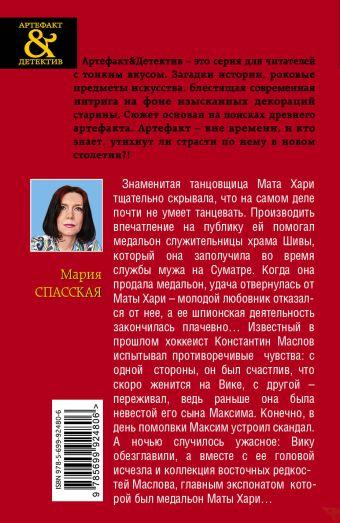 Сакральный знак Маты Хари Спасская М.