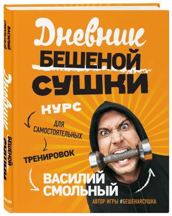 Дневник Бешеной Сушки Василий Смольный