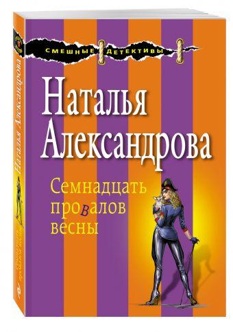 Семнадцать провалов весны Александрова Н.Н.